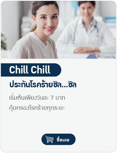 ChillChill