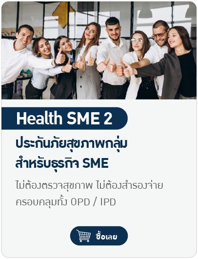 HealthSME2
