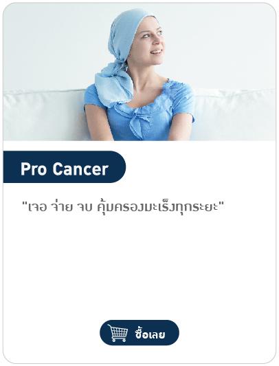 ProCancer