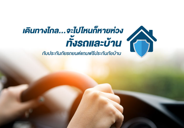 MotorFreeHome-banner