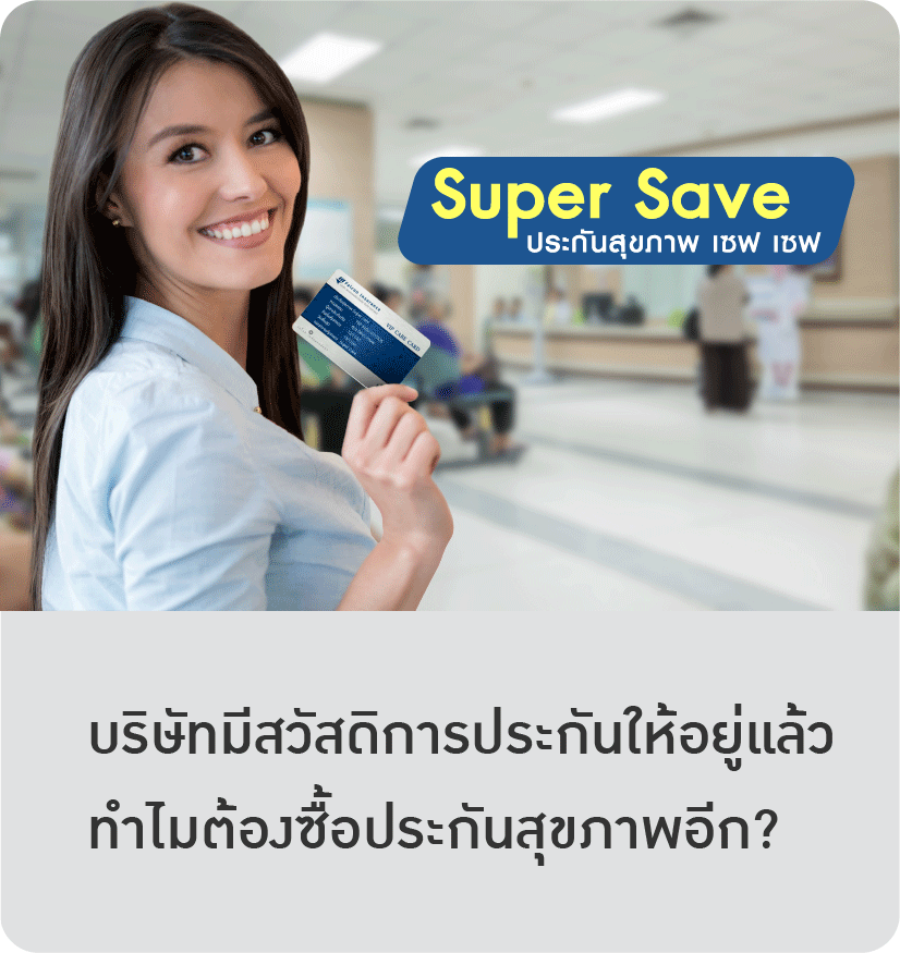 supersave-article