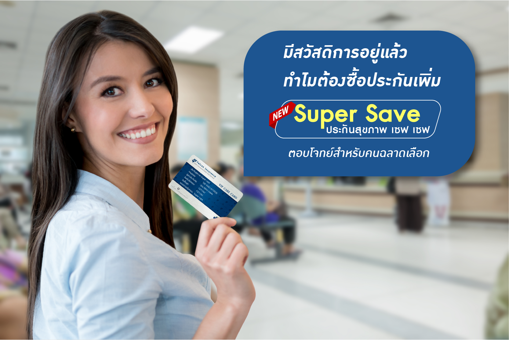 supersave-banner