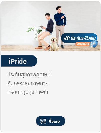 iPride