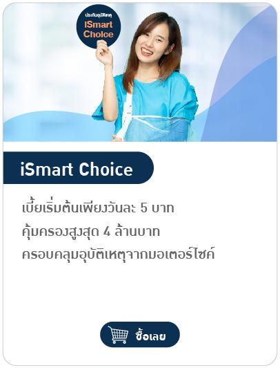 iSmartChoice
